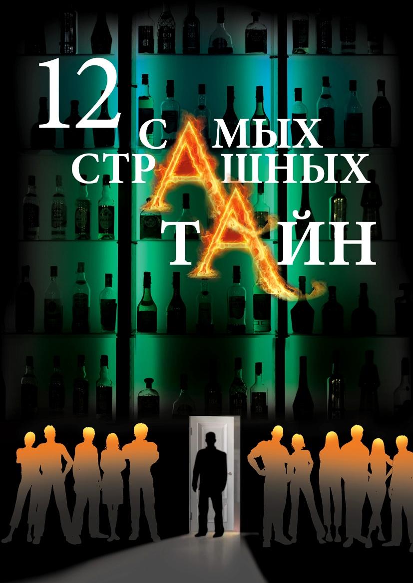 «12 самых страшных тайн» Юлия Нифонтова, иллюстрация Александра Ермоловича