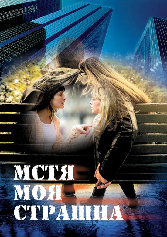 «Мстя моя страшна» Юлия Нифонтова, иллюстрация Александра Ермоловича