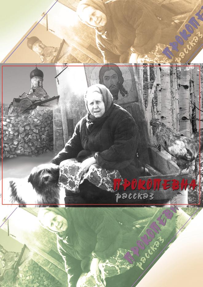 «Прокопевна» Юлия Нифонтова, иллюстрация Александра Ермоловича